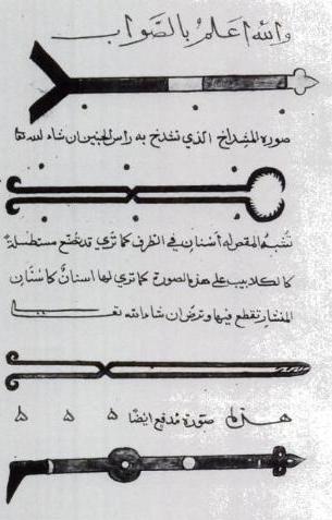 الأدوات الجراحية في كتاب الزهراوي