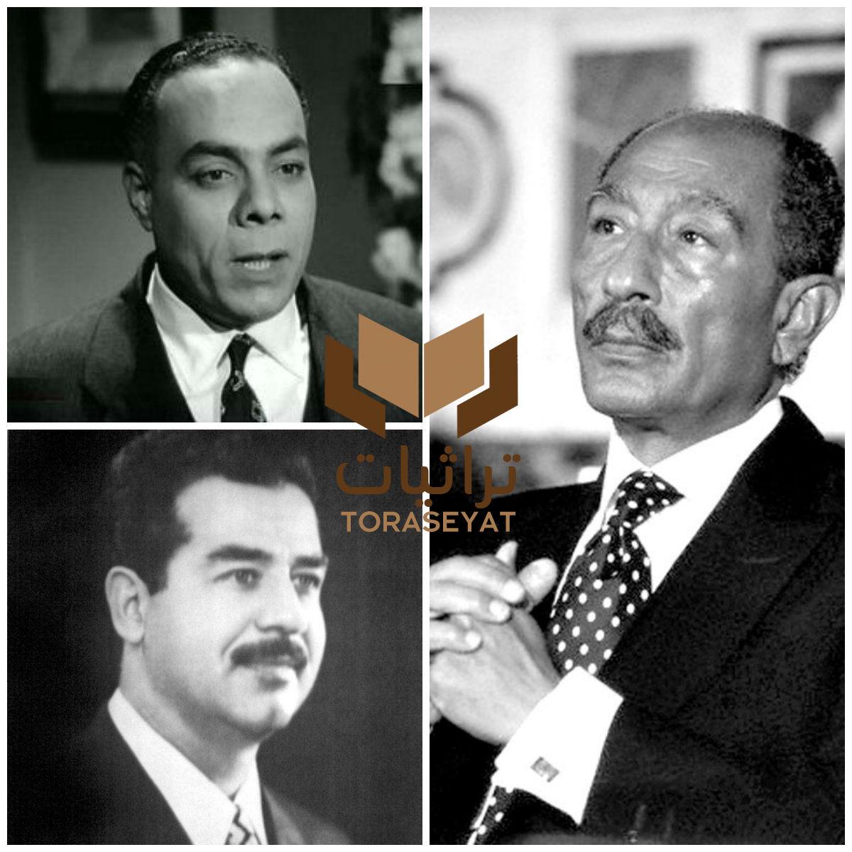 السادات - عبدالغني قمر - صدام حسين