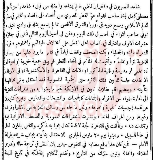 تغطية الهلال لجنازة مصطفى كامل