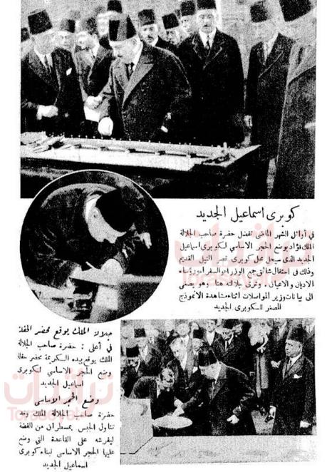 خبر افتتاح الملك فؤاد لكوبري قصر النيل - إسماعيل سابقاً