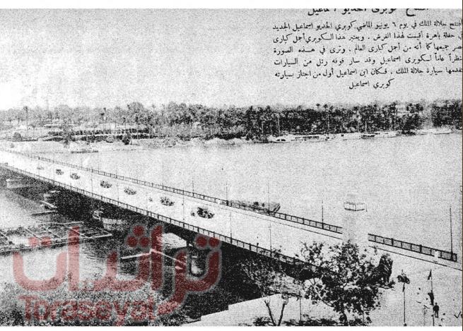 صفحة من عدد الهلال وقت افتتاح الملك فؤاد للكوبري
