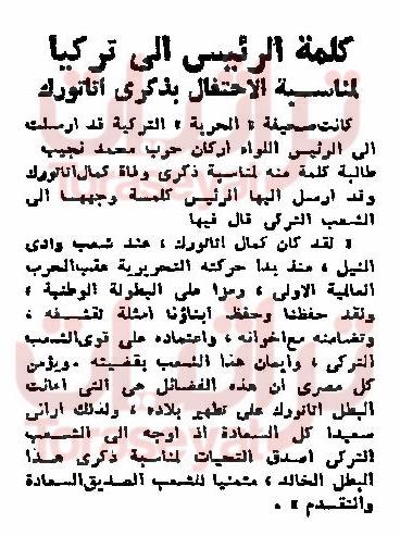 كلمة محمد نجيب في ذكرى ميلاد أتاتورك