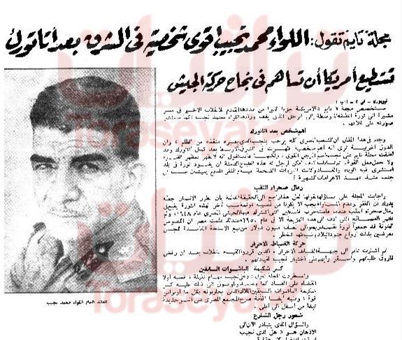 مانشيت أخبار اليوم عن محمد نجيب