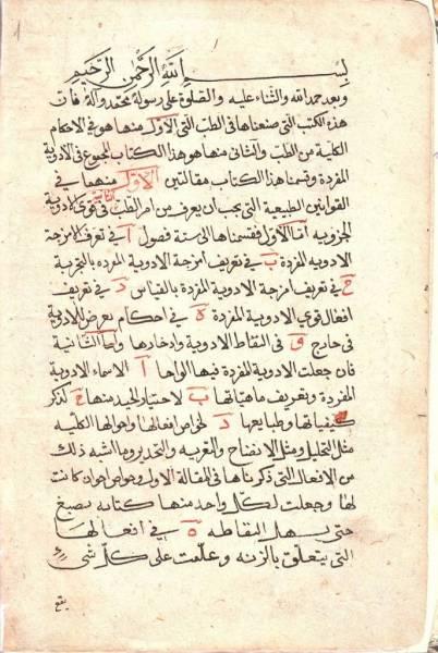أقدم نسخة لابن سينا الصفحة الثانية من القانون في الطب عام 1030 ميلادية