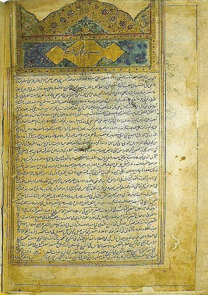 الصفحة الأولى من أولى مقالات كتاب القانون في الطب لابن سينا، من مخطوط يعود ربما للقرن الخامس عشر.