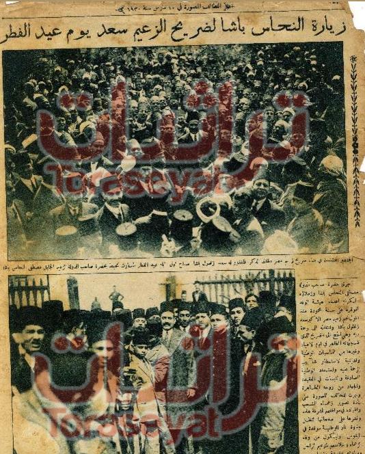 النحاس باشا وزيارته لضريح سعد زغلول أول أيام عيد الفطر