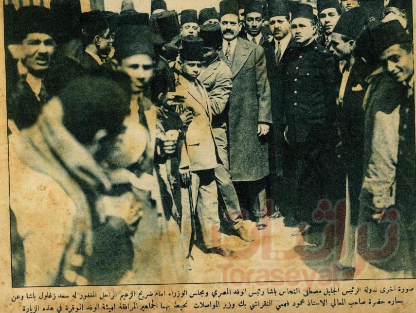 زيارة النحاس لضريح سعد زغلول أول أيام العيد