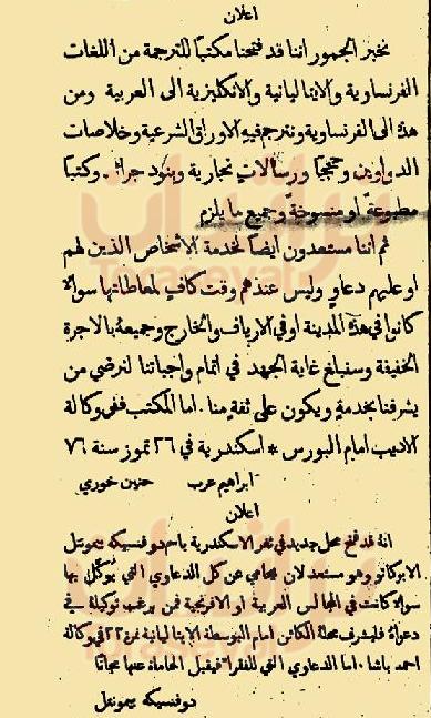أول إعلان في العدد الأول من جريدة الأهرام