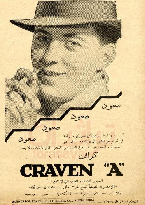 إعلان سجائر كِريفن