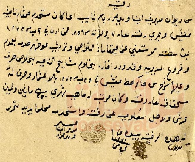 """ورقة عزل من المنصب لـ """"تايب أغا"""" بتاريخ 13 أغسطس سنة 1817"""