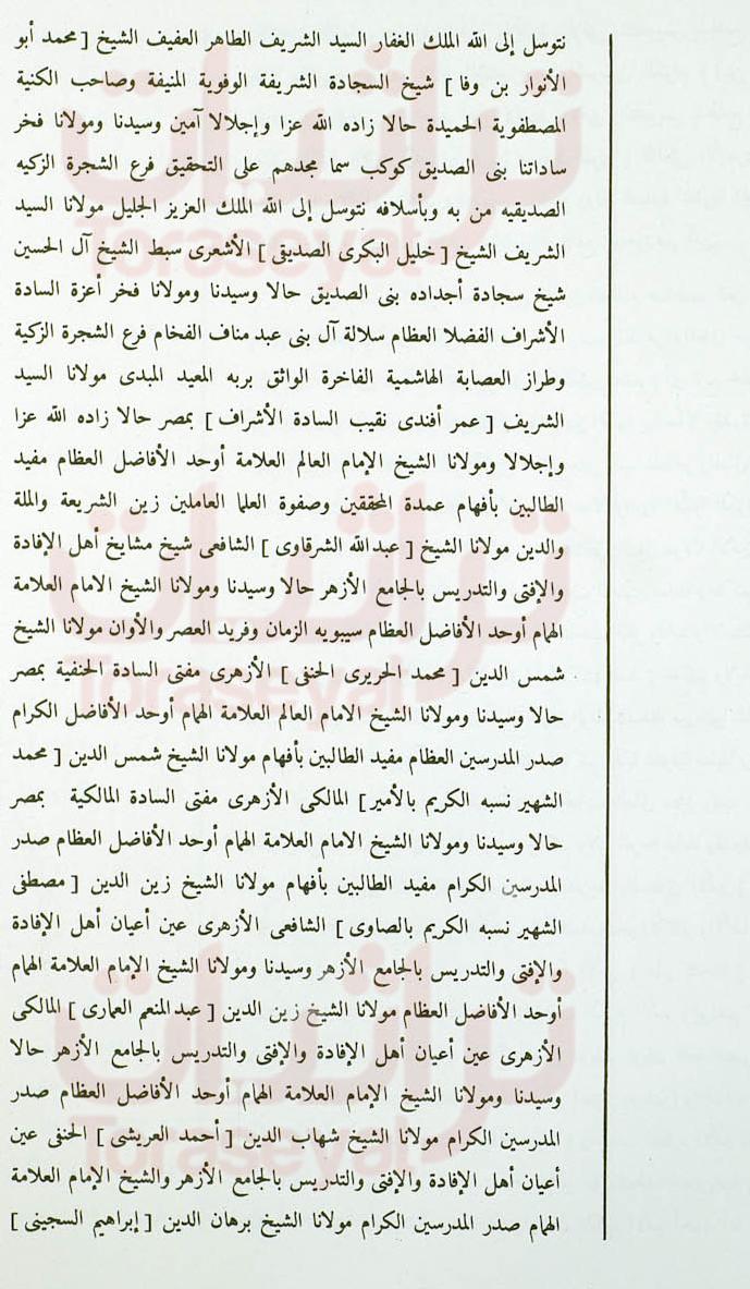 تفريغ محتوى وثيقة ميثاق الحقوق - ص 2