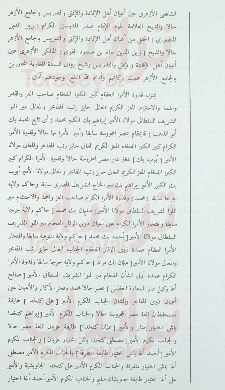 تفريغ محتوى وثيقة ميثاق الحقوق - ص 3