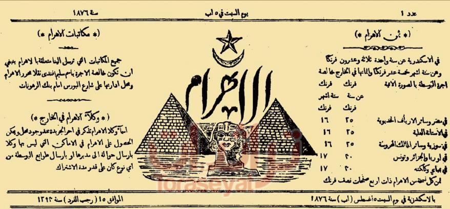 غلاف العدد الأول من جريدة الأهرام