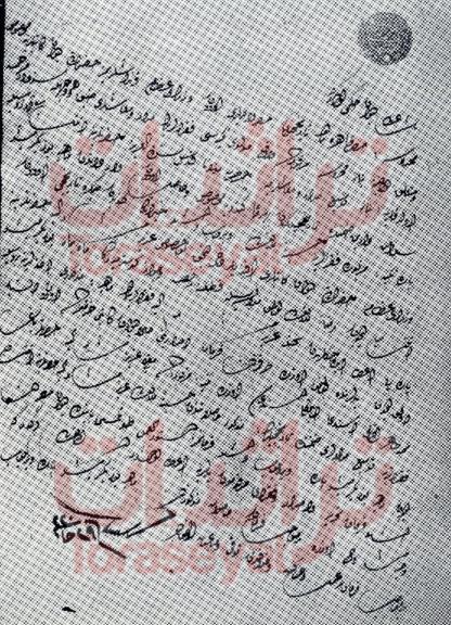قرار محمد علي بمنح المولوية معاشا بتاريخ 24 - أغسطس - 1805 م