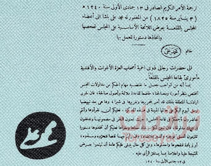تعريب فرمان محمد علي بانعقاد المجلس العالي