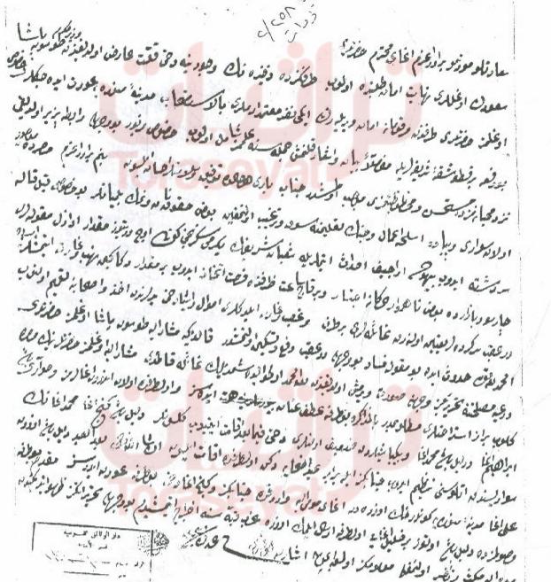 خطاب محمد علي يستطلع أحوال الحجاز بعد نهاية الحرب الوهابية