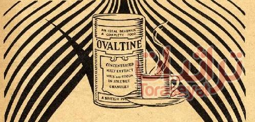 مشروب أوفالتين