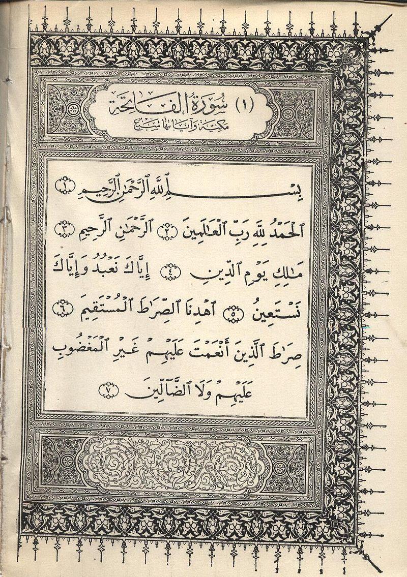 سورة الفاتحة - المصحف الأميري