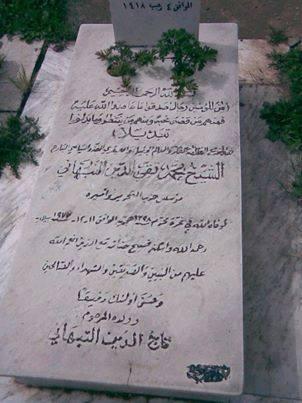 قبر تقي الدين النبهاني