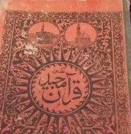 مصحف قديم في مصر الملكية