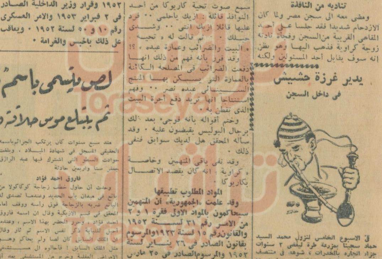 تفاصيل خبر الإفراج عن حلمي رفلة - ص 2