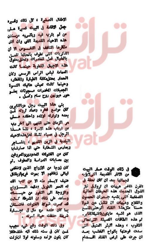 صفحة 1 من قصة ثمن الضعف لـ نجيب محفوظ