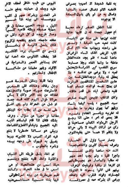 صفحة 2 من قصة ثمن الضعف لـ نجيب محفوظ