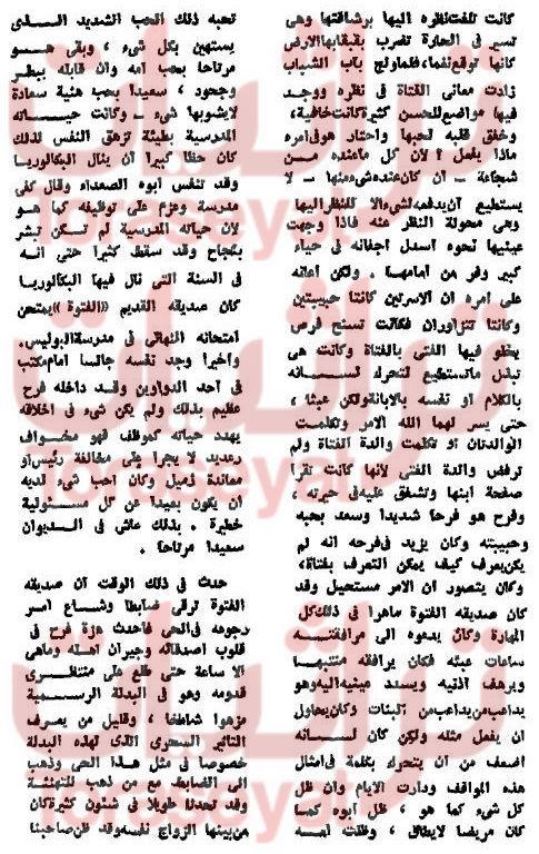صفحة 3 من قصة ثمن الضعف لـ نجيب محفوظ