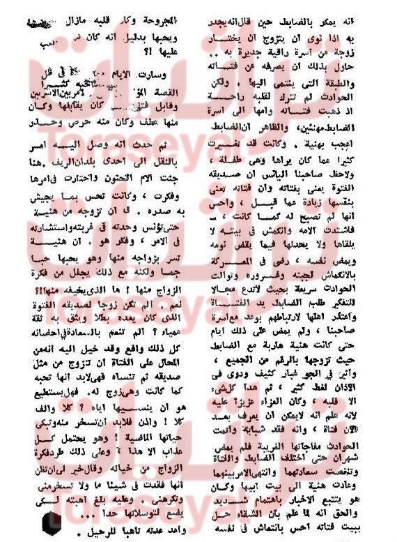 صفحة 4 من قصة ثمن الضعف لـ نجيب محفوظ