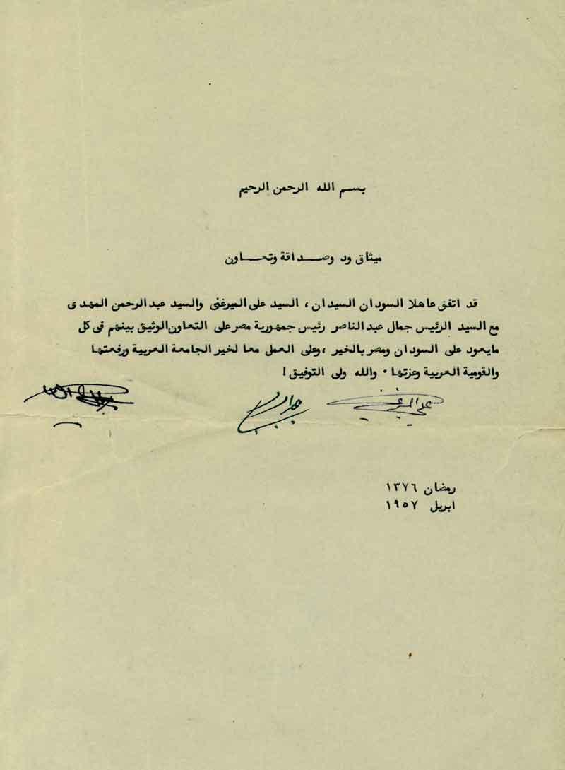 ميثاق ود وصداقة وتعاون اتفاقية السودان