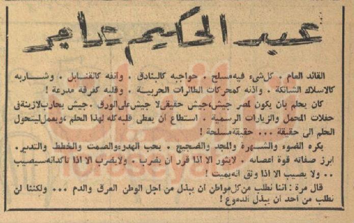 وصف المشير عبدالحكيم عامر