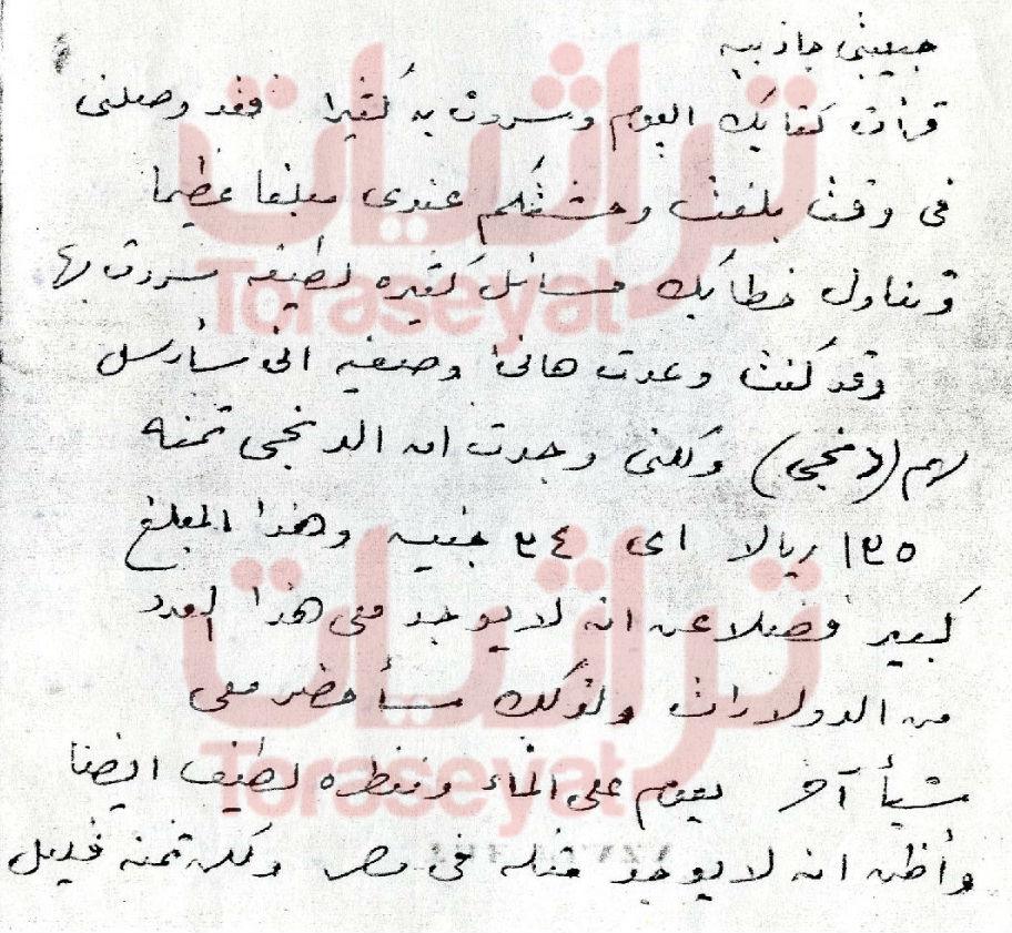 1 - خطاب النقراشي إلى عائلته