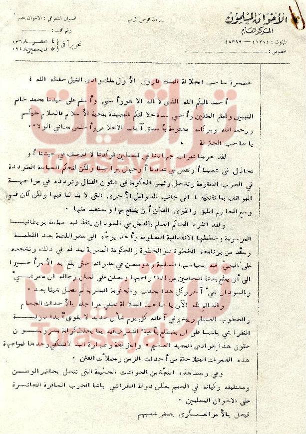 الصفحة 1 من رسالة حسن البنا للملك فاروق