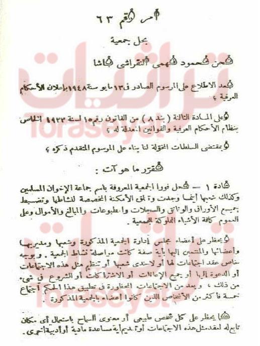 صفحة 1 من قرار حل جماعة الإخوان سنة 1948 م