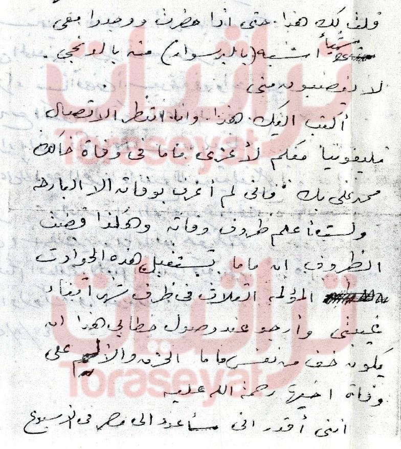2 - خطاب النقراشي إلى عائلته