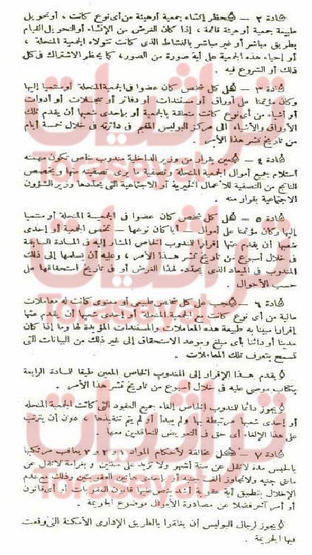 صفحة 2 من قرار حل جماعة الإخوان سنة 1948 م