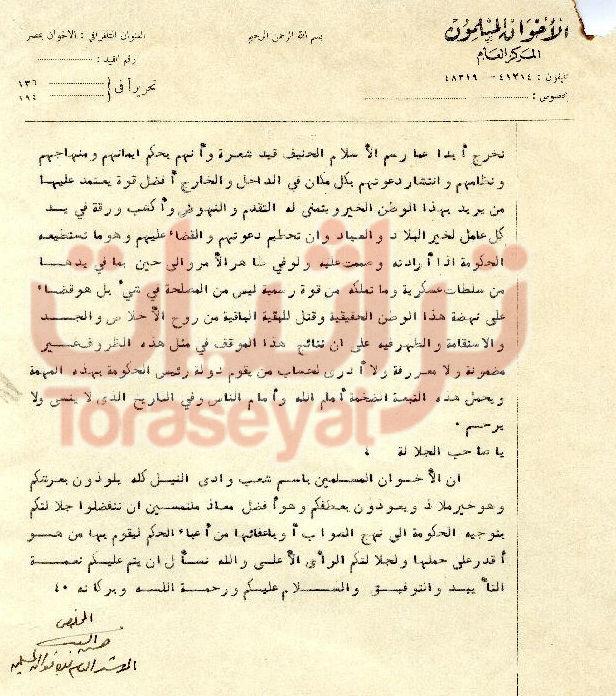 الصفحة 3 من رسالة حسن البنا للملك فاروق