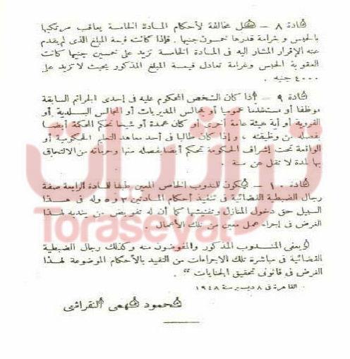 صفحة 3 من قرار حل جماعة الإخوان سنة 1948 م