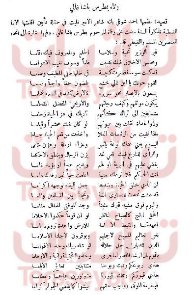 قصيدة أحمد شوقي في رثاء بطرس غالي
