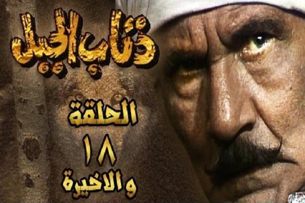 عبدالله غيث - مسلسل ذئاب الجبل