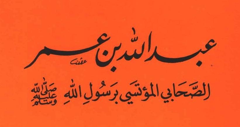 غلاف كتاب عبدالله بن عمر