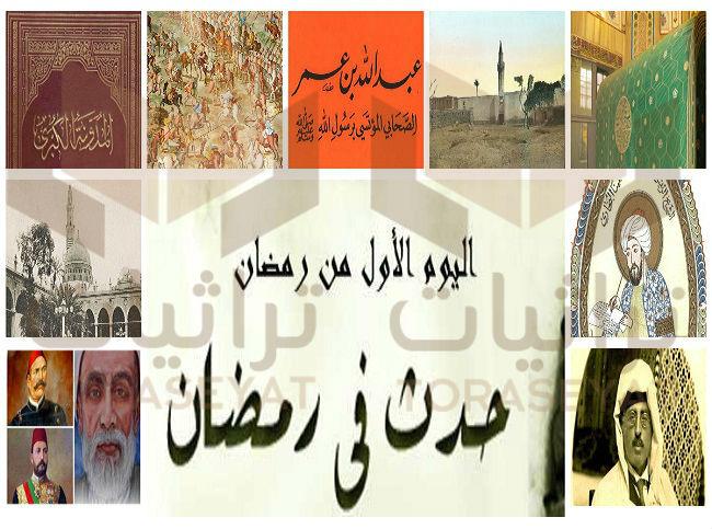 تراثيات ما حدث في يوم 1 رمضان