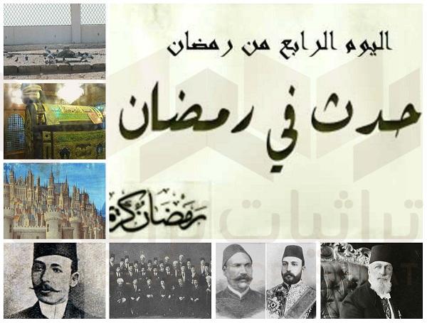تراثيات ما حدث في يوم 4 رمضان