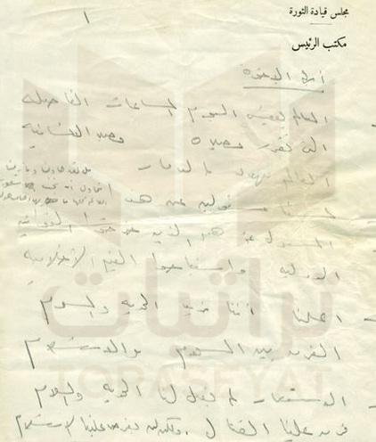 مسودة خطاب جمال عبدالناصر في الجامع الأزهر ص 1
