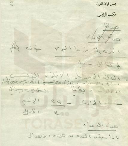 مسودة خطاب جمال عبدالناصر في الجامع الأزهر ص 2