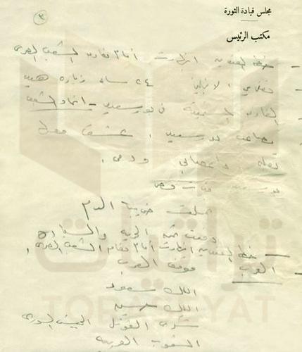 مسودة خطاب جمال عبدالناصر في الجامع الأزهر ص 3