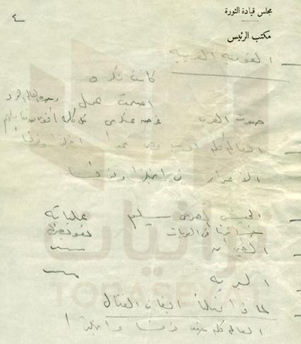 مسودة خطاب جمال عبدالناصر في الجامع الأزهر ص 4