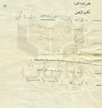 مسودة خطاب جمال عبدالناصر في الجامع الأزهر ص 5
