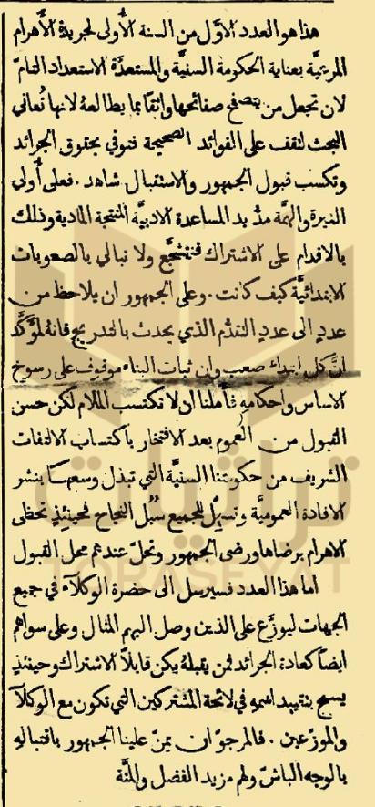 افتتاحية العدد الاول لجريدة الأهرام
