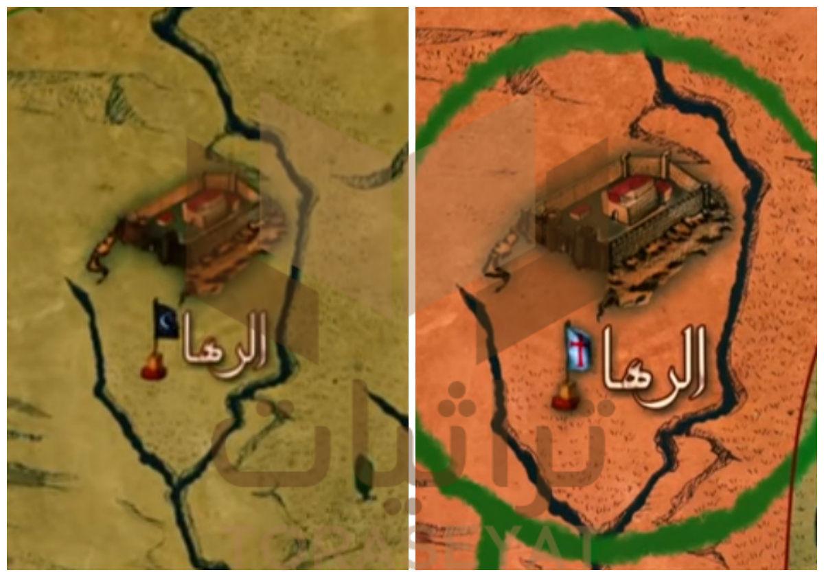 الرها قبل و بعد الغزو الصليبي